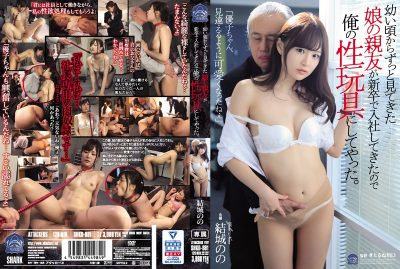 SHKD-881 My Daughter's Best Friend Who Has Been Watching Since Childhood